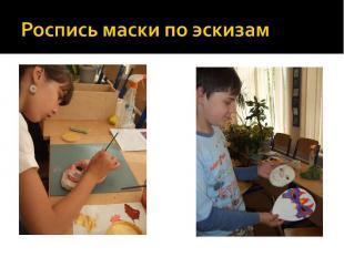 Роспись маски по эскизам