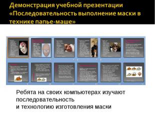 Демонстрация учебной презентации«Последовательность выполнение маски в технике п