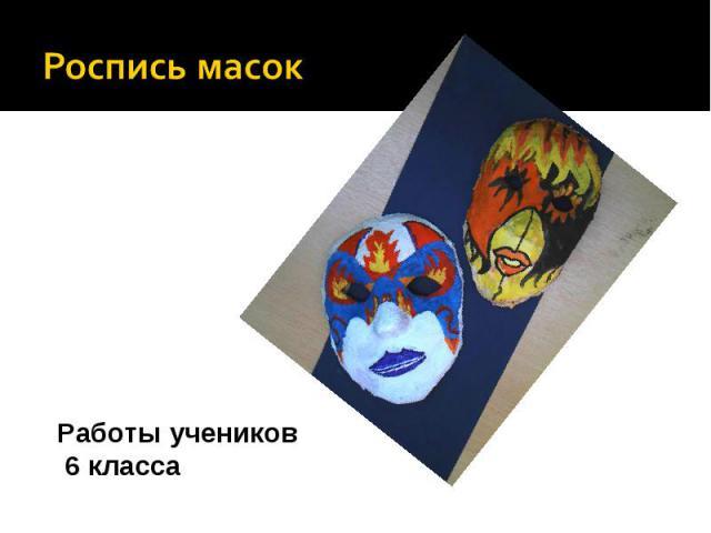 Роспись масок Работы учеников 6 класса