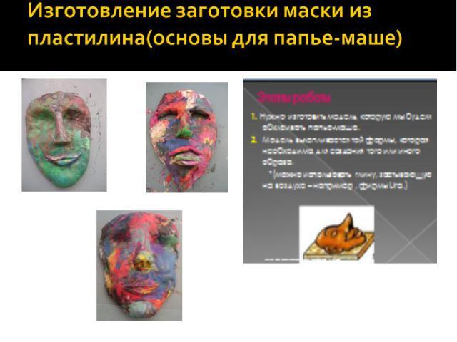 Изготовление заготовки маски из пластилина(основы для папье-маше)