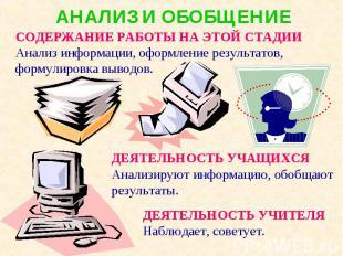 АНАЛИЗ И ОБОБЩЕНИЕСОДЕРЖАНИЕ РАБОТЫ НА ЭТОЙ СТАДИИАнализ информации, оформление