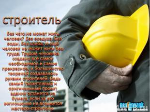 строитель Без чего не может жить человек? Без воздуха. Без воды. Без хлеба. И ещ