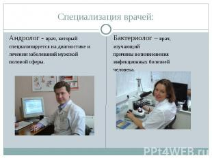 Специализация врачей: Андролог - врач, который специализируется на диагностике и