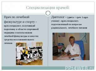 Специализация врачей: Врач по лечебнойфизкультуре и спорту -врач-специалист, пол