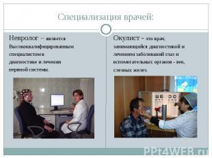Специализация врачей: Невролог – являетсяВысококвалифицированнымспециалистом вди