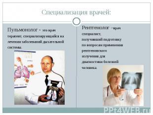 Специализация врачей: Пульмонолог - это врачтерапевт, специализирующийся налечен