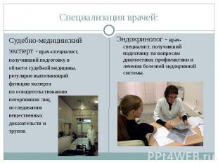 Специализация врачей: Судебно-медицинскийэксперт - врач-специалист,получивший по