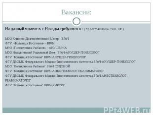Вакансии: На данный момент в г. Находка требуются в : ( по состоянию на 29.о1.10