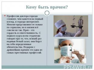 Кому быть врачом? Профессия доктора гораздо сложнее, чем кажется на первый взгля
