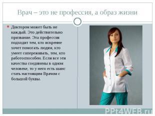 Врач – это не профессия, а образ жизни Доктором может быть не каждый. Это действ