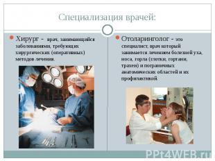 Специализация врачей: Хирург - врач, занимающийся заболеваниями, требующих хирур