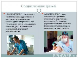 Специализация врачей: Реаниматолог - специалист, занимающийся поддержанием и вос