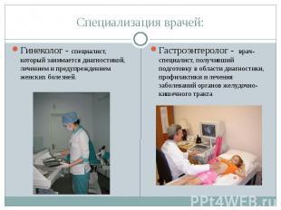 Специализация врачей: Гинеколог - специалист, который занимается диагностикой, л
