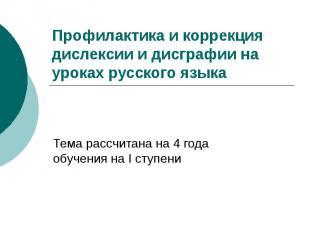 Профилактика и коррекциядислексии и дисграфии на уроках русского языка Тема расс