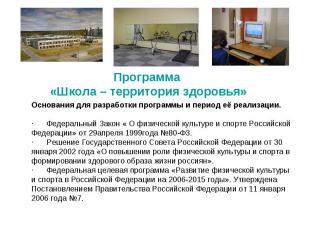 Программа «Школа – территория здоровья» Основания для разработки программы и пер
