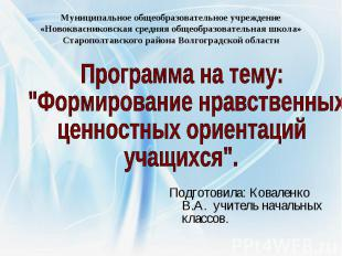 Муниципальное общеобразовательное учреждение«Новоквасниковская средняя общеобраз