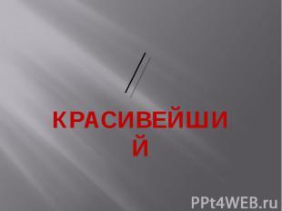 КРАСИВЕЙШИЙ