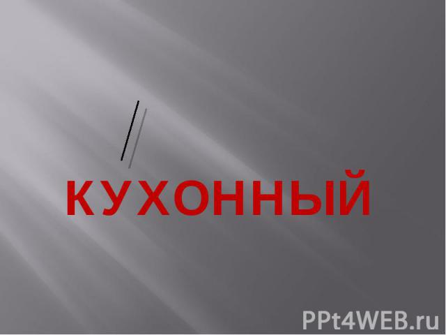 КУХОННЫЙ