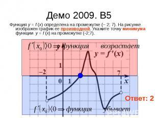 Демо 2009. B5 Функция у = f (x) определена на промежутке (– 2; 7). На рисунке из