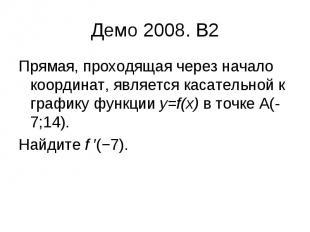 Демо 2008. B2 Прямая, проходящая через начало координат, является касательной к