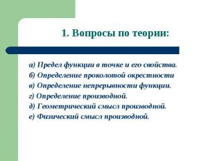 1. Вопросы по теории: а) Предел функции в точке и его свойства.б) Определение пр