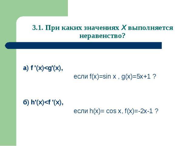 3.1. При каких значениях X выполняется неравенство? а) f '(x)