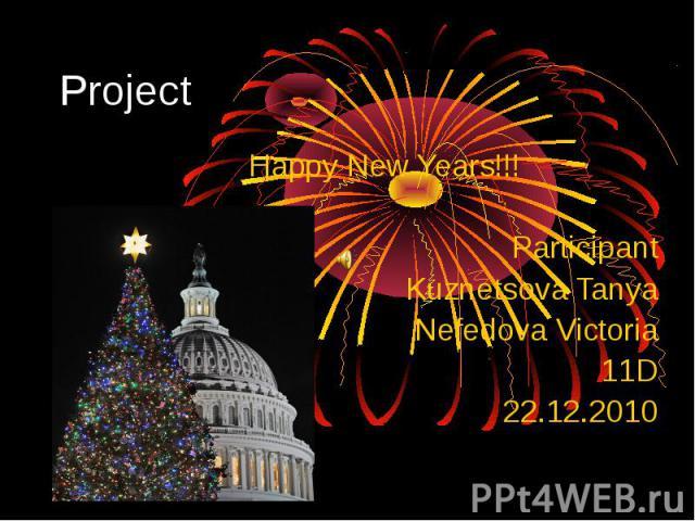 Project Happy New Years!!!ParticipantKuznetsova TanyaNefedova Victoria11D22.12.2010