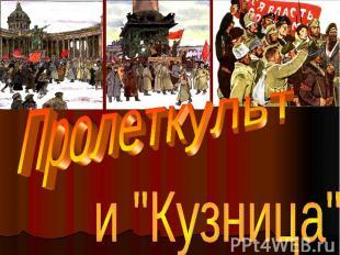"""Пролеткульт и """"Кузница"""""""