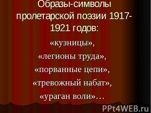 Образы-символы пролетарской поэзии 1917-1921 годов: «кузницы»,«легионы труда»,«п