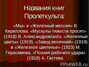 Названия книг Пролеткульта: «Мы» и «Железный мессия» В. Кириллова, «Мускулы тяже