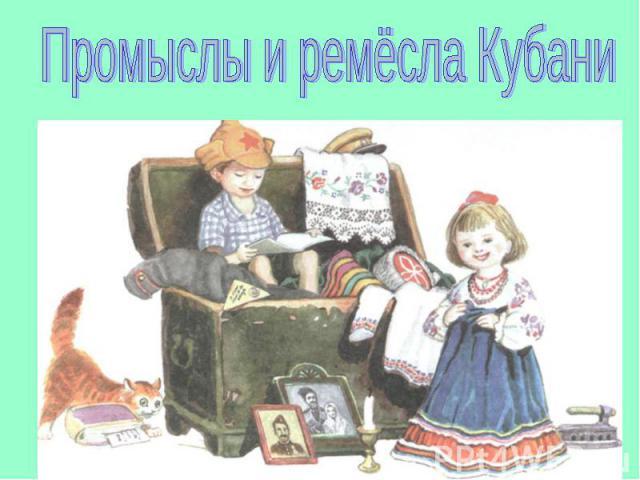 Промыслы и ремёсла Кубани