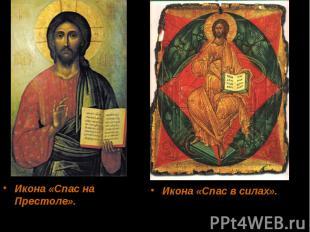 Икона «Спас на Престоле». Симон Ушаков, 1670 год. Икона «Спас в силах». Андрей Р