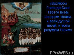 «Возлюби Господа Бога твоего всем сердцем твоим, и всей душой твоей, и всем разу