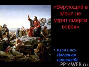«Верующий в Меня не узрит смерти вовек» Карл Блох. Нагорная проповедь