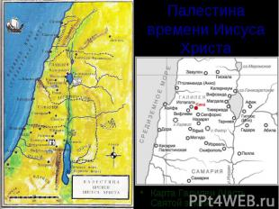 Палестина времени Иисуса Христа Карта Галилеи (Часть Святой земли)