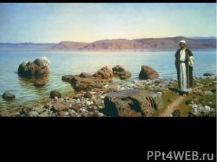 Святая Земля. Генисаретское (Галилейское) озеро
