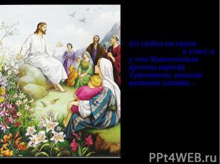 Он сидел на скале и учил, а у ног Живописные группы народа Трепетали, внимая вел