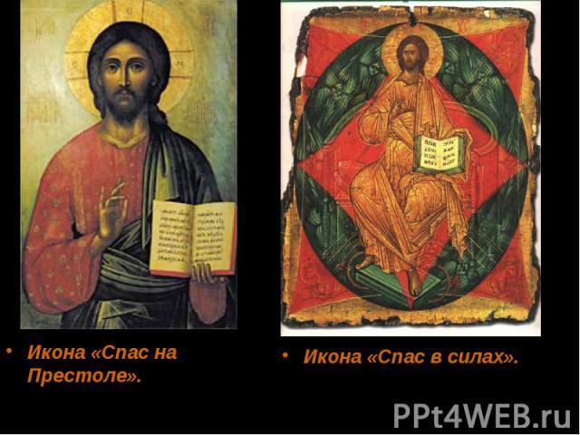 Икона «Спас на Престоле». Симон Ушаков, 1670 год. Икона «Спас в силах». Андрей Рублёв, XV век
