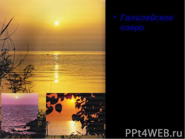 Галилейское озеро – это место, откуда берёт начало христианство. Это поистине «море Иисуса Христа»