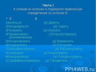 Часть IК словам из колонки А подберите правильное определение из колонки Б. А Б1