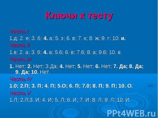 Ключи к тесту Часть I1.д; 2. е; 3. б; 4. а; 5. з; 6. в; 7. к; 8. ж; 9. г; 10. и.