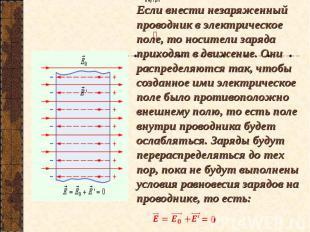 Если внести незаряженный проводник в электрическое поле, то носители заряда прих
