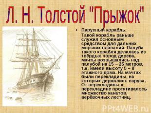 """Л. Н. Толстой """"Прыжок"""" Парусный корабль.Такой корабль раньше служил основным сре"""