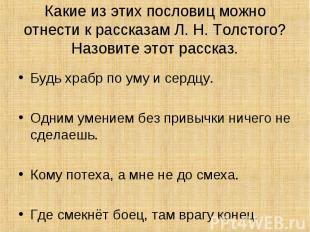 Какие из этих пословиц можно отнести к рассказам Л. Н. Толстого? Назовите этот р