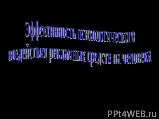 Городская научно-практическая конференция школьников «Эврика»Эффективность психологическоговоздействия рекламных средств на человекаНаучно-исследовательский проектВыполнен ученицами 10 «Б» классасредней общеобразовательной школы №74г.КраснодараБыков…