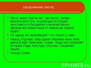 (продолжение текста) Пусть через триста лет, как после татаро-монгольского ига,