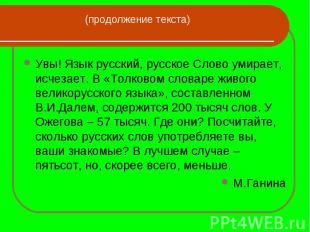 (продолжение текста) Увы! Язык русский, русское Слово умирает, исчезает. В «Толк