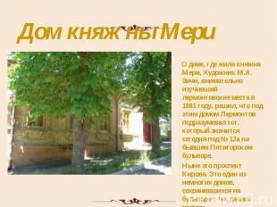 Дом княжны Мери О доме, где жила княжна Мери, Художник М.А. Зичи, внимательно из