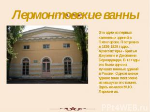 Лермонтовские ванны Это одно из первых каменных зданий в Пятигорске. Построено в