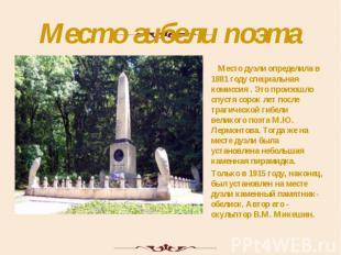 Место гибели поэта Место дуэли определила в 1881 году специальная комиссия . Это
